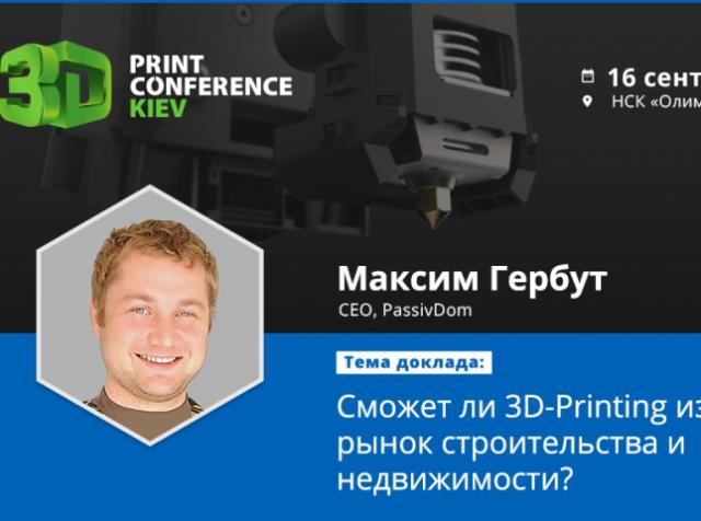 Основатель PassivDom расскажет о применении трехмерной печати в строительстве
