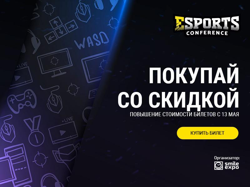 Осталось три дня до повышения цен на eSPORTconf Ukraine