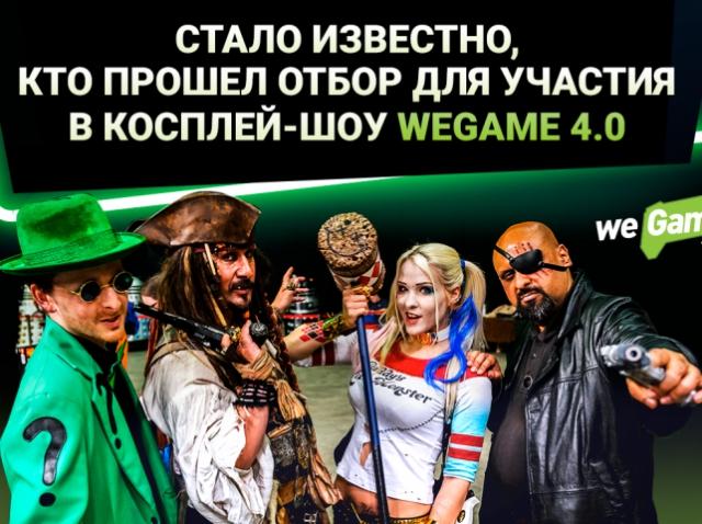 Отборочный этап косплей-шоу WEGAME 4.0 завершен