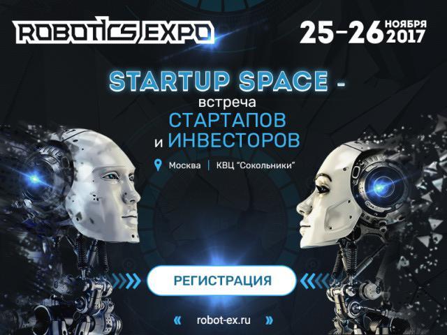 Открыта подача заявок на Битву стартапов в рамках Robotics