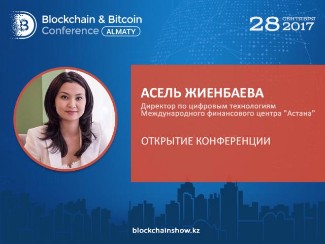 Откроет Blockchain & Bitcoin Conference Almaty директор по цифровым технологиям МФЦА Асель Жиенбаева
