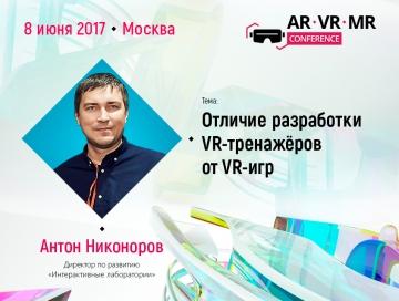 Отличие разработки VR-тренажеров от VR-игр. Доклад в рамках AR/VR/MR Conference 2017