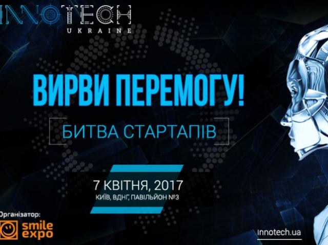 Під час форуму InnoTech 2017 відбудеться Битва стартапів