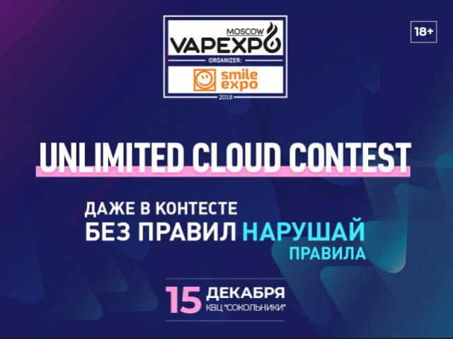 Парим с размахом! Unlimited cloud contest на самое большое облако!
