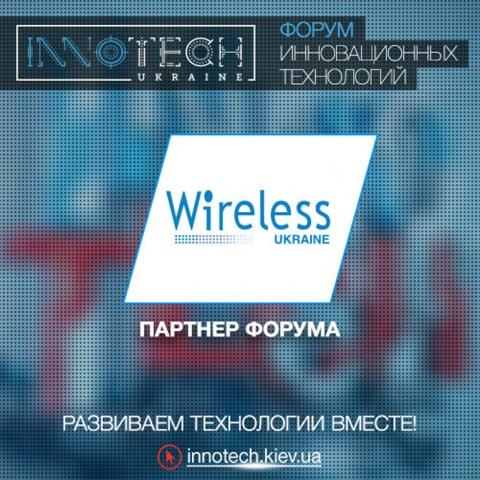 Партнер форуму – Wireless Ukraine (Асоціація учасників ринку бездротових мереж передачі даних)