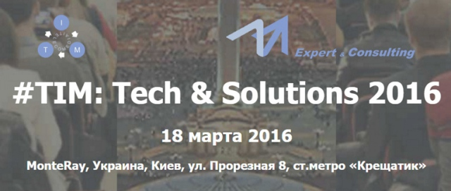 Партнер InnoTech Ukraine - TIM: IТ-технологии и решения