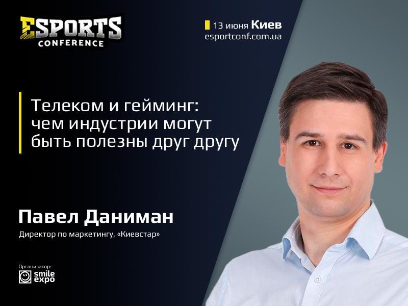 Павел Даниман из «Киевстар» расскажет о взаимосвязи телекома и гейминга