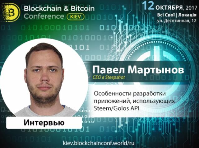 Павел Мартынов: «Взаимодействие приложения с блокчейном похоже на исполнение желаний»
