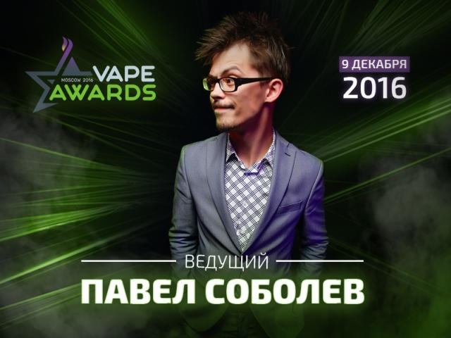 Павел Соболев станет ведущим VAPEXPO Moscow Awards 2016
