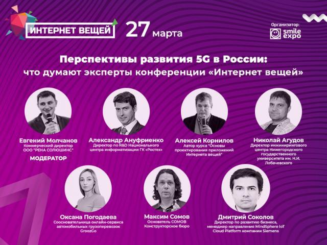 Перспективы развития 5G в России: что думают эксперты конференции «Интернет вещей»