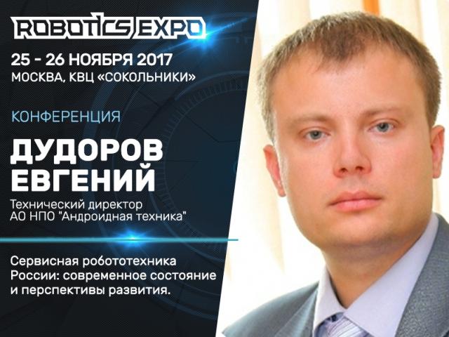 Перспективы развития сервисной робототехники в России: мнение техдиректора «Андроидной техники» Евгения Дудорова