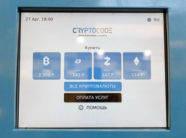 Первый криптомат в Беларуси так и не начал работу
