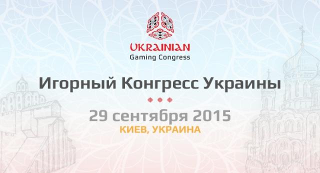 Первое игорное мероприятие в Украине – всего через 3 дня