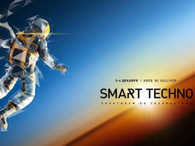 Приглашаем на Smart techno 2.0 - самый неординарный в Украине практикум по технологиям!