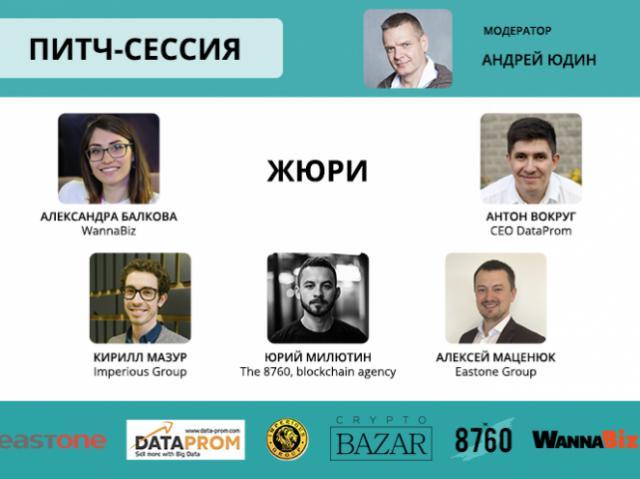 Питч-сессия Blockchain & Bitcoin Conference Kiev пройдет при участии венчурных инвесторов и известных предпринимателей