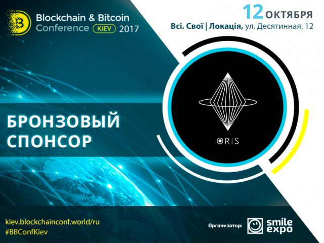 Платформа Oris станет Бронзовым спонсором и представит своё приложение на Blockсhain & Bitcoin Conference Kiev