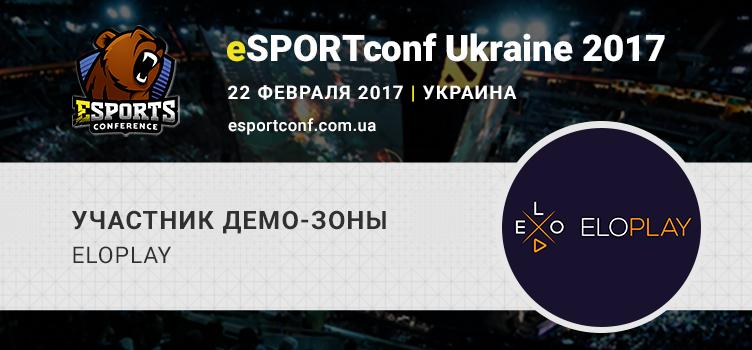 Площадка для монетизации игрового опыта ELOPLAY – участник демозоны eSPORTconf Ukraine