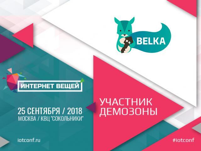 Победитель Битвы стартапов прошлогодней конференции «Интернет вещей» BELKA представит систему умного дома