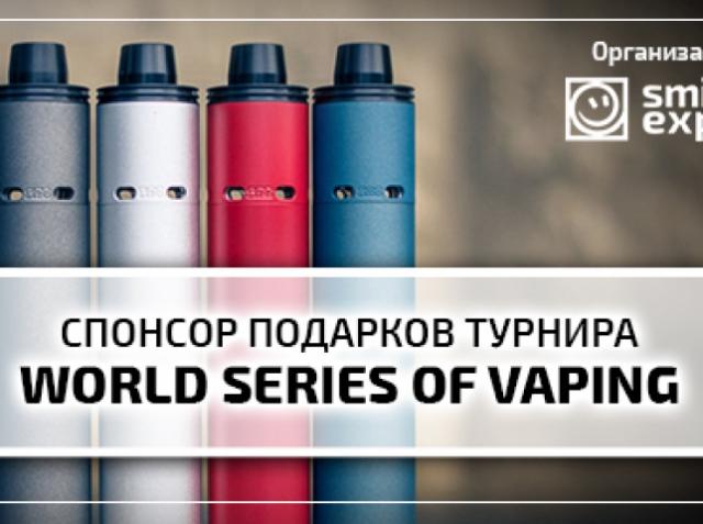 Победитель The World Series of Vaping не «отделается» 200к! Что подарит SΩI на VAPEXPO Moscow 2017?