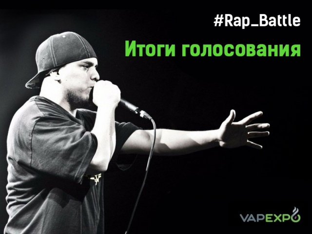 Победители первого этапа Rap Battle вейп-ивента VAPEXPO Moscow 2016