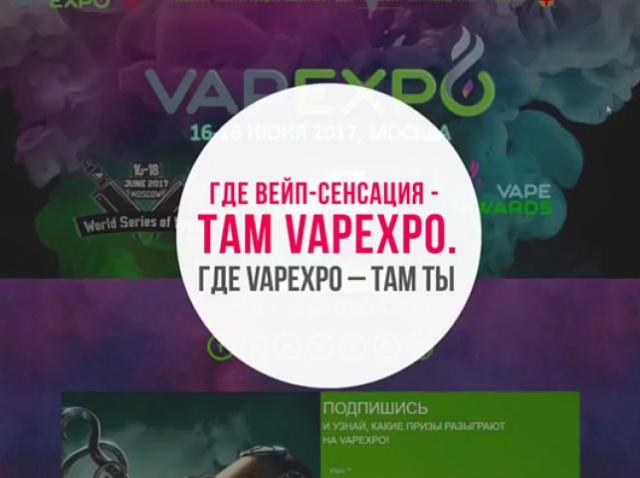 Почему на сайты VAPEXPO нужно заходить каждый день