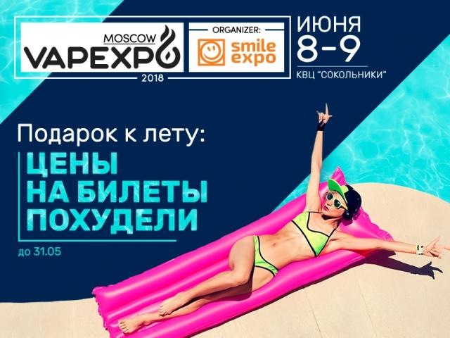 Почти даром! До конца мая билеты на VAPEXPO Moscow – по смешной цене!