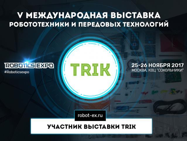 Почувствуй себя робототехником: на Robotics Expo пройдет мастер-класс «Изобретаем вместе с TRIK»