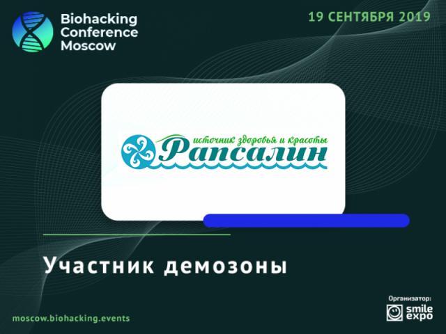 Подарок для каждого посетителя от компании «Рапсалин»: ищите в демозоне Biohacking Conference Moscow