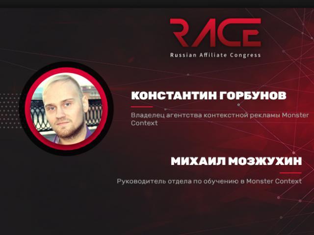 Поднимаем 300 тысяч с Константином Горбуновым на RACE 2017!
