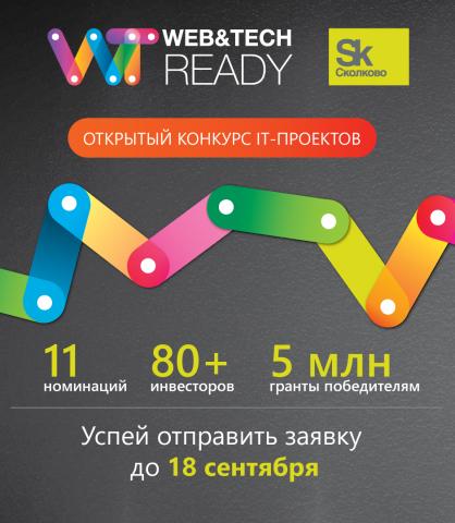 Поиск IT-проектов на конкурс нашего партнера Web&Tech Ready