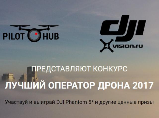Покажи свои лучшие работы и выиграй DJI Phantom 5