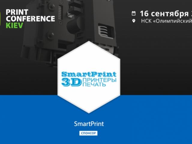 Получите скидки на лучшее 3D-оборудование Smart Print на 3D Print Conference