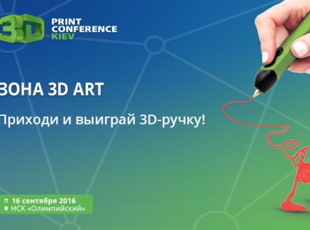 Посети зону 3D ART на 3D Print Conference Kiev и выиграй 3D-ручку MYRIWELL