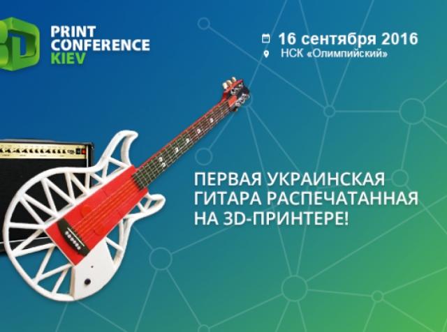 Посетители 3D Print Conference Kiev первыми увидят уникальную 3D-печатную гитару