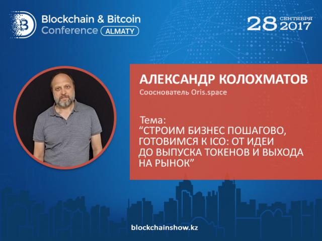 Пошаговая подготовка к ICO – доклад сооснователя блокчейн-платформы Oris Александра Колохматова
