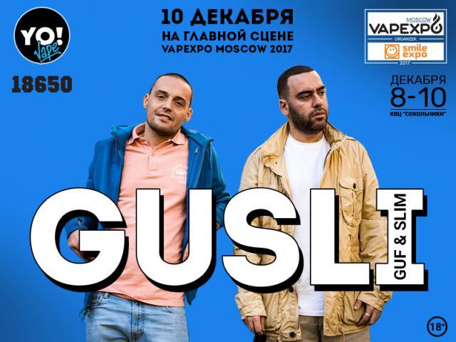Пошумим на VAPEXPO Moscow! Вейп-тусовку прокачают известные рэперы России Guf и Slim!