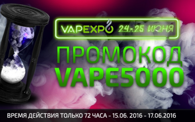 Поспешите купить билеты на конференцию Vapexpo Moscow по акционной цене!