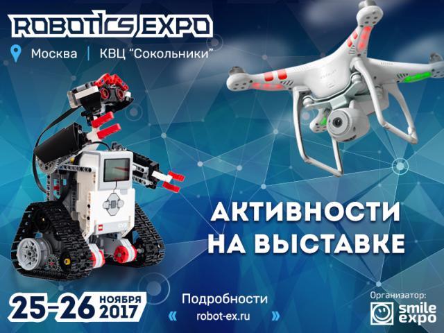 Постреляем по дронам и нарисуем новых! Самые активные активности Robotics Expo!