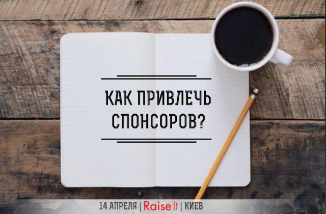 """Практическая конференция по фандрейзингу - """"Raise It"""""""