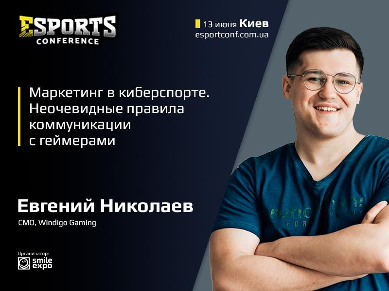 Представитель ФКСУ Евгений Николаев расскажет о рекламе в киберспортивной сфере