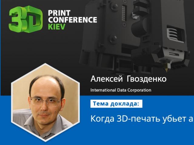 Представитель IDC расскажет на 3D Print Conference Kiev про тенденции рынка 3D-печати