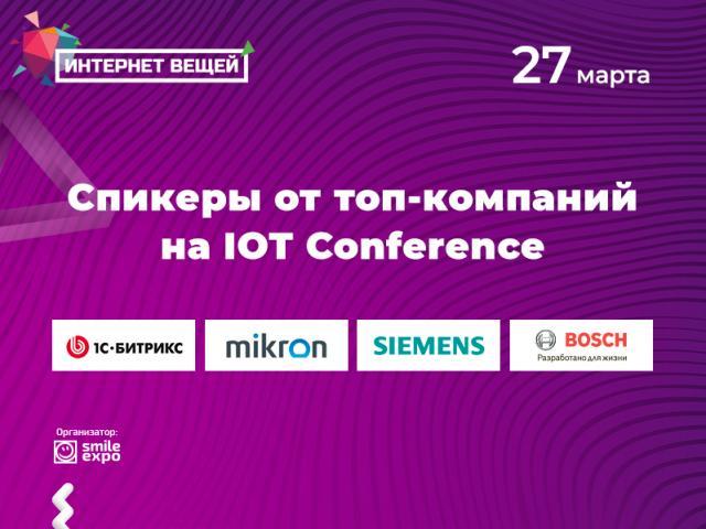 Представители Siemens, ПАО «Микрон», «1С-Битрикс» и Bosch выступят на конференции «Интернет вещей»