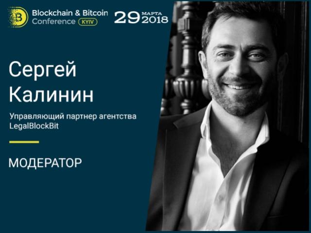 Представляем модератора потока Finance & Regulation: Сергей Калинин
