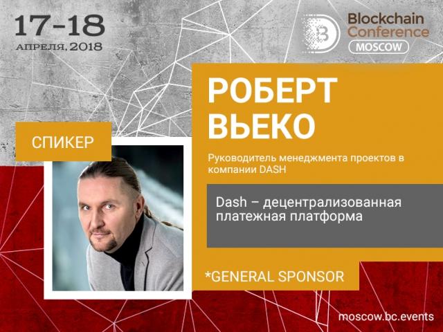 Представляем спикера Blockchain Conference Moscow: — руководитель менеджмента проектов Dash Роберт Вьеко