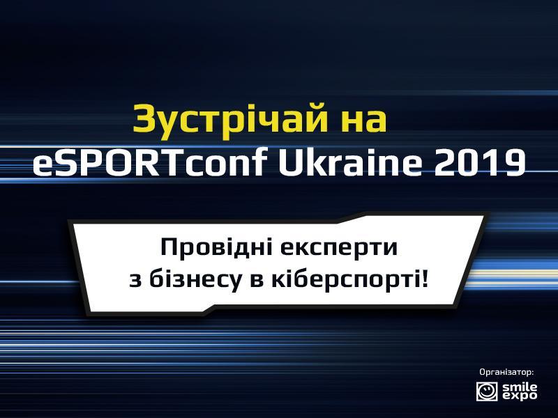 Представники DreamTeam, «Київстар», ESM.one: зустрічайте спікерів eSPORTconf Ukraine 2019!