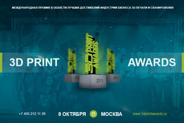 Представьте свой продукт на 3D Print Awards