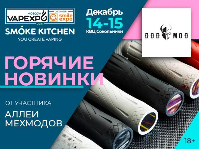 Презентация горячей новинки от участника Аллеи мехмодов — производителя GoDMoD