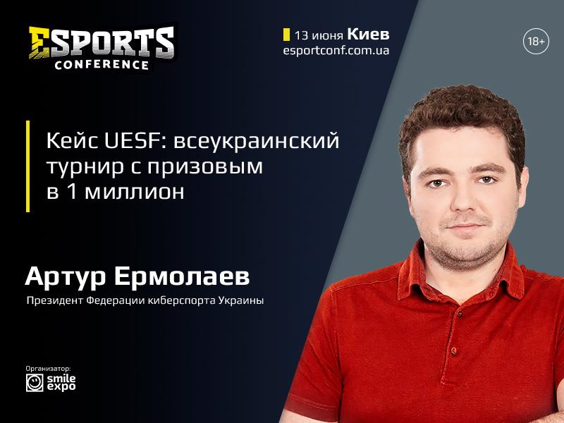 Президент UESF Артур Ермолаев поделится способами популяризации киберспорта в Украине
