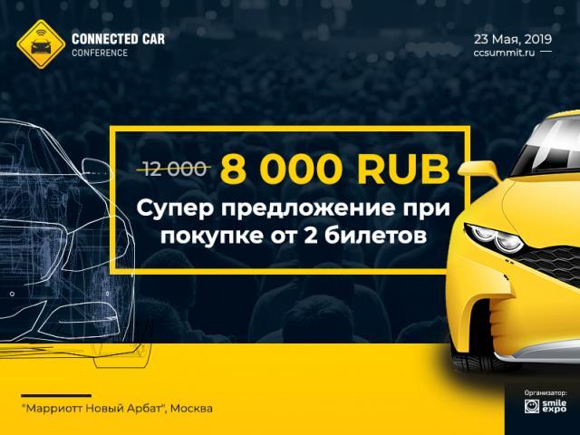 При покупке от двух билетов – цена ниже! Скидка в честь юбилея Connected Car Conference