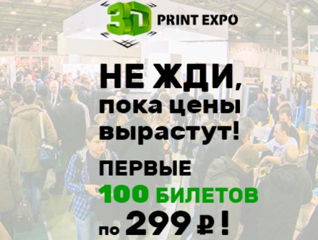 Приближается 3D Print Expo 2017! Не ждите, пока цены вырастут, – покупайте билеты уже сейчас!